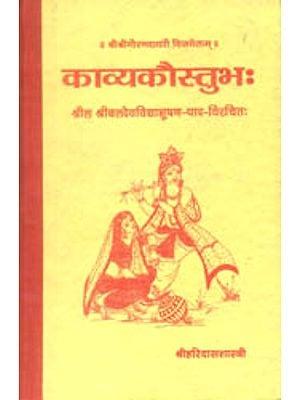 काव्यकौस्तूभ (संस्कृत एवं हिंदी अनुवाद): Kavya Kaustubha of Baladev Vidyabhushan
