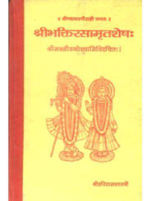 श्री भक्तिरसामृत शेष (संस्कृत एवं हिंदी अनुवाद): Shri Bhakti Rasamrit Shesha of Jiva Goswami