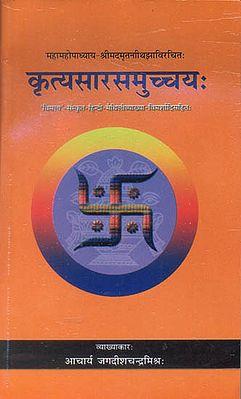 कृत्यसारसमुच्चय: Krtyasarasamuccayah of Sri Madamratanath Jha (Dharmasastra)