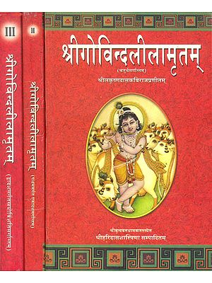 श्रीगोविन्दलीलामृतम् (संस्कृत एवं हिंदी अनुवाद): Shri Govinda Lila Amrit  (Set of 3 Volumes)