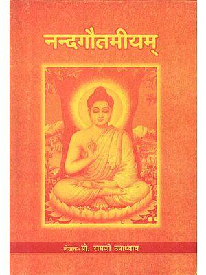 नन्दगौतमीयम्: Nand Gautamiyam (A Play)