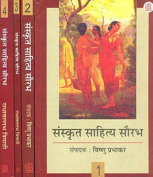 संस्कृत साहित्य सौरभ: Synopsis of Important Classic Test of Sanskrit Literature (Set of 4 Volumes)