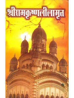 श्री रामकृष्णलीलामृत: Sri Ramkrishna Lilamrit