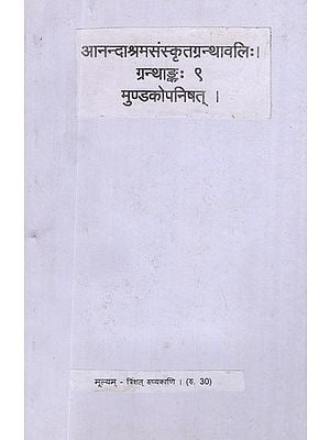 मुण्डकोपनिषत्: Mundaka Upanishad with Commentaries by Shankaracharya and Anandagiri