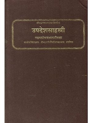 उपदेशसाहस्त्री: Upadeshasahasri