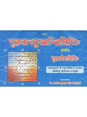 गृहवास्तुशान्तिविधि अर्थात गृहप्रवेशविधि: Method for Graha Vastu Shanti