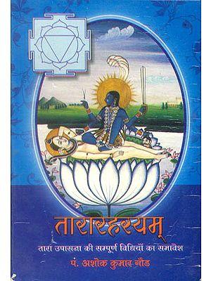 तारारहस्यम् (तारा उपासना की सम्पूर्ण विधियों का समावेश): How to Worship Goddess Tara