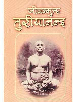 जीवन्मुक्त तुरियानन्द: The Great Saint Turiyananda