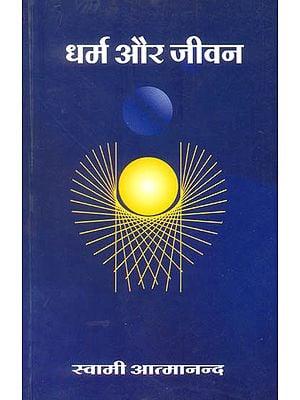 धर्म और जीवन: Dharma and Life