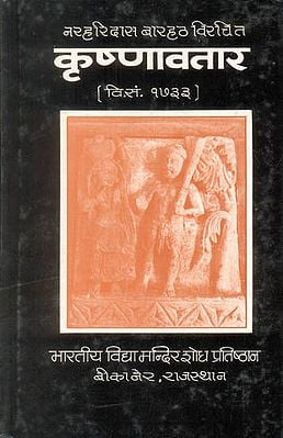 कृष्णावतार: Krishnavatar of Narhari Das