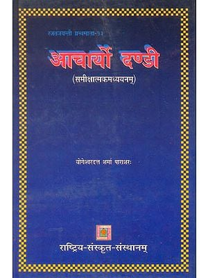 आचार्यो दण्डी: Acharya Dandi