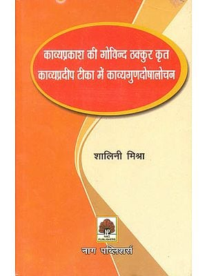 काव्यप्रदीप टीका में काव्यगुणदोषालोचन: Qualities and Defects of Poetry as Depicted in the Kavya Pradip Commentary on Kavya Prakash