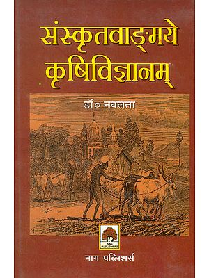 संस्कृत वाङ्ग्मये कृषिविज्ञानम्: Science of Agriculture in Sanskrit Literatre