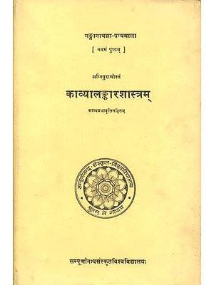 काव्यालङ्कारशास्त्रम् (काव्यप्रभाववृत्तिसहितम्): Kavya Alamkar Sastra from Agni Purana (An Old and Rare Book)