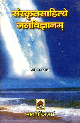 संस्कृत साहित्ये जलविज्ञानम्: Water Science in Sanskrit Literature