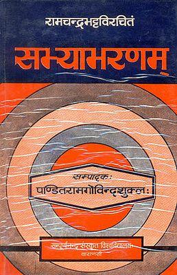सभ्याभरणम्: Sabhyabharanam with the Commentary of Rasmimala