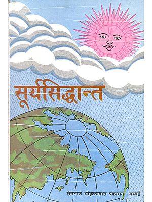 सूर्य सिद्धांत: Surya Siddhanta