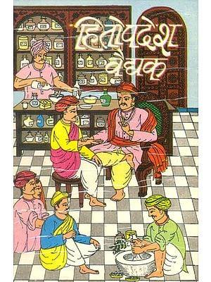 हितोपदेश वैद्यक: Hitopadeshk Vaidyak