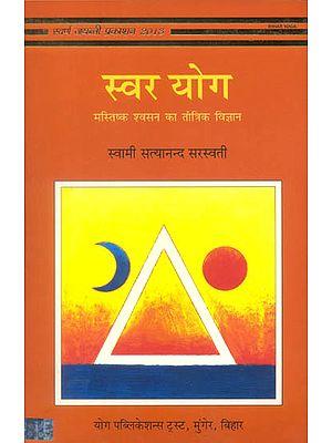 स्वर योग (मस्तिष्क श्वसन का तांत्रिक विज्ञान): Swara Yoga (The Tantric Science of Brain Breathing)