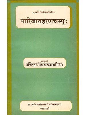पारिजातहरण चम्पूः Parijat Haran Champu