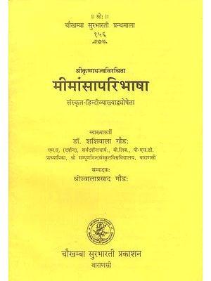 मीमांसा परिभाषा: Mimamsa Paribhasa of  Krsna Yajvan