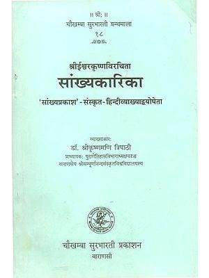 संख्याकारिका: Samkhyakarika