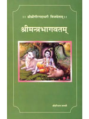 श्री मन्त्र भागवतम्: Shri Mantra Bhagavatam - The Krishna Lila in The Vedas