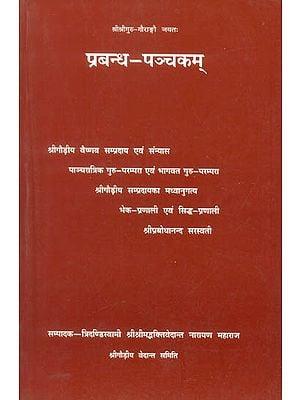 प्रबन्ध पञ्चकम्: Prabandha Panchakam