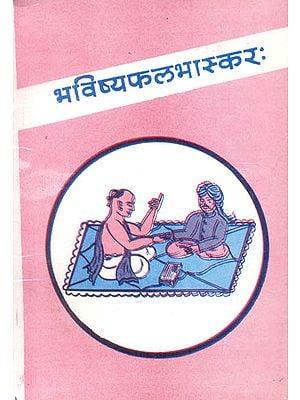 भविष्यफलभास्करः (संस्कृत एवं हिंदी अनुवाद): Bhavishya Phala Bhaskar