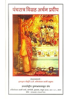 पंचरात्र विग्रह अर्चन प्रदीप: How to Worship According to The Pancharatra Method