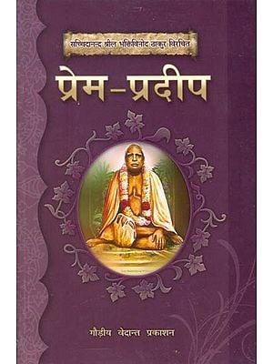 प्रेम प्रदीप: Prema Pradip of Bhaktivinod Thakur