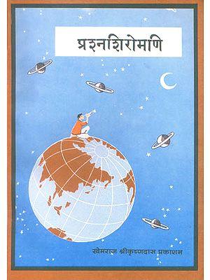 प्रश्नशिरोमणि: Prashna Shiromani