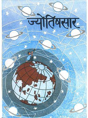 ज्योतिषसार: Jyotish Sara
