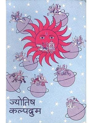 ज्योतिष कल्पद्रुम: Jyotish Kalpadrum