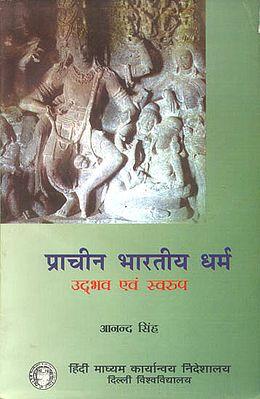 प्राचीन भारतीय धर्म (उद्भव एवं स्वरुप): Ancient Indian Religions