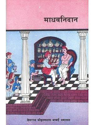 माधवनिदान: Madhav Nidan