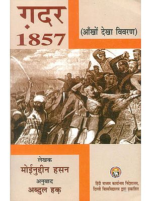 ग़दर 1857 (आँखों देखा विवरण): Gadar 1857 (An Eyewitness Account)