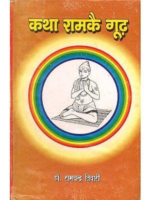 कथा रामकै गूढ़:The Story of Rama is Deep