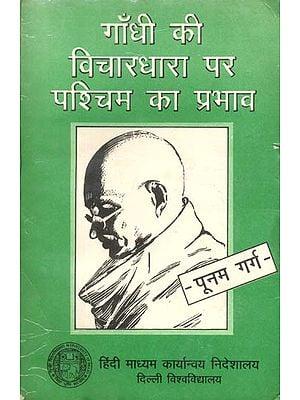 गाँधी की विचारधारा पर पश्चिम का प्रभाव: Influence of the West on Gandhi's Ideology