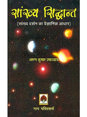 सांख्य सिद्धान्त (सांख्य दर्शन का वैज्ञानिक आधार): The Scientific Basis of Samkhya