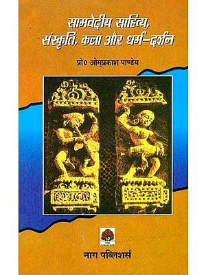 सामवेदीय साहित्य संस्कृति  कला और धर्म दर्शन: Literature, Culture, Arts and Dharma of the Samaveda