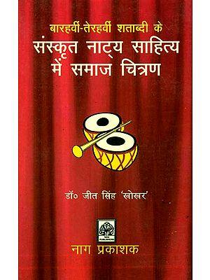 संस्कृत नाट्य साहित्य में समाज चित्रण: Partrayal of Society in Sanskrit Natya Literature