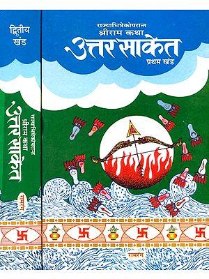 उत्तर साकेत: Uttar Saket (Set of 2 Volumes)