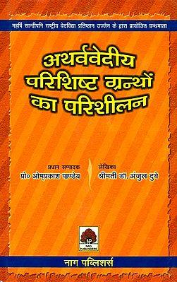 अथर्ववेदीय परिशिष्ट ग्रन्थों का परिशीलन: A Study of Ancillary Literature of the Atharva Veda