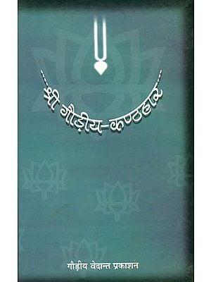 श्री गौड़ीय कण्ठहार (संस्कृत एवं हिंदी अनुवाद): Gaudiya Kantahar