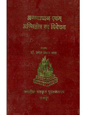 अग्न्याधान एवम् अग्निहोत्र का विवेचन: Agni Adhana and Agnihotra