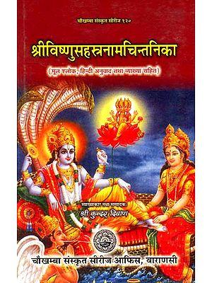 श्रीविष्णुसहस्त्रनामचिन्तनिका: Commentary on The Vishnu Sahasranama