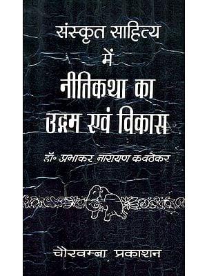 संस्कृत साहित्य में नीतिकथा का उद्गम एवं विकास: Origin and Development of Fables in  Sanskrit Literature (An Old Book)