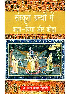 संस्कृत ग्रन्थों में कला विद्द्या और क्रीड़ा: Arts and Games in Sanskrit Literature