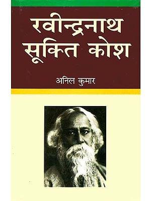 रवीन्द्रनाथ सूक्ति कोश: Quotations of Rabindranath Tagore